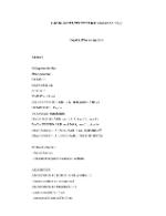 xfs 150x250 s100 page0001 8 Ingrijirea persoanelor in varsta cu afectiuni ale aparatului locomotor