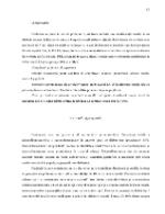 xfs 150x250 s100 page0008 0 Ingrijirea pacientului cu nefropatie diabetica