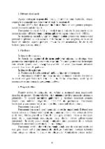 xfs 150x250 s100 page0005 0 Ingrijirea pacientului cu pneumonie monococica