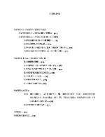 xfs 150x250 s100 CONJUNCTIVITA 01 0 Ingrijirea pacientului cu conjunctivita