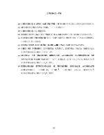 xfs 150x250 s100 page0062 0 Ingrijirea pacientului cu varicocel