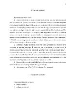 xfs 150x250 s100 page0014 0 Ingrijirea pacientului cu dementa senila