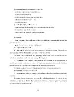 xfs 150x250 s100 page0023 0 Ingrijirea pacientului anesteziat