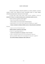 xfs 150x250 s100 page0078 0 Ingrijirea copilului cu boala diareica acuta