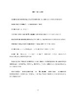 xfs 150x250 s100 page0042 0 Ingrijirea pacientului cu hernie inghinala